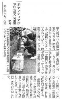 H251110_静岡新聞-1a