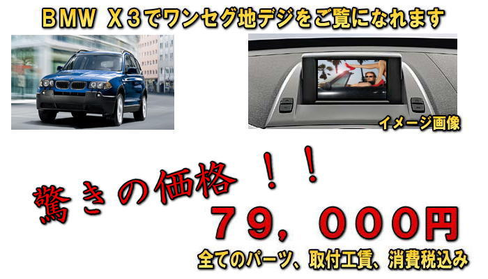 BMW X3 X5 Z4 3シリーズ 5シリーズに大人気の地デジセット