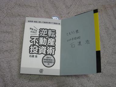 石渡さんのサイン