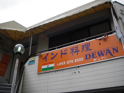 インド料理 デュワン 幕張店