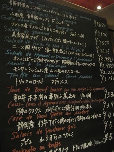 ブラッスリー・ヴィロン 渋谷店