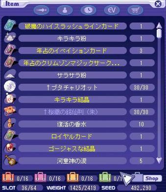 りんしゃん+11箱
