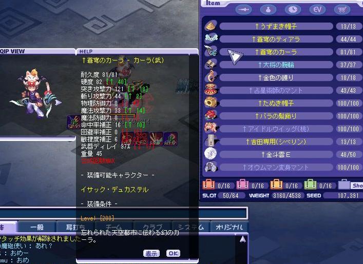 TWCI_2010_12_17_21_47_16.jpg