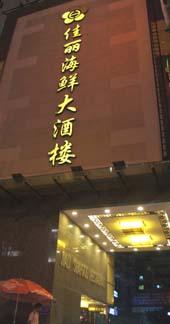 20110606 住麗海鮮DSC00107