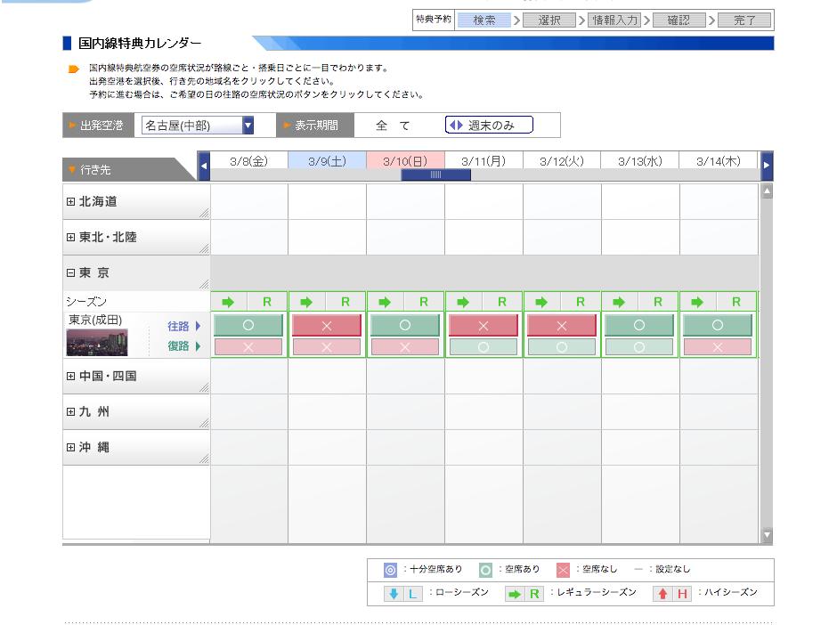 ANAインターネット国内線予約サービス2