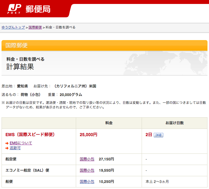 料金・日数を調べる 日本郵便
