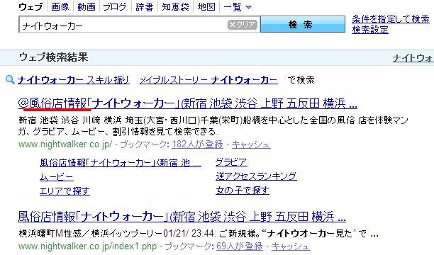 20110124kensaku.jpg
