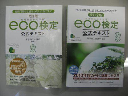 改訂版eco検定公式テキスト