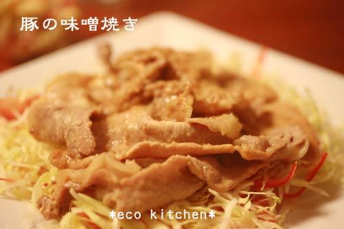 豚の味噌焼き
