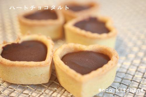 ハートチョコタルト