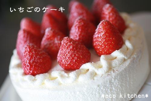いちごのケーキ2010