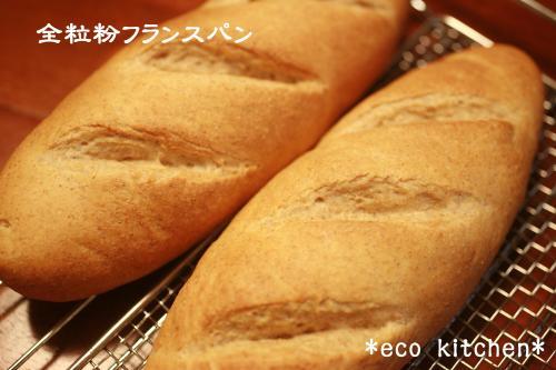 全粒粉フランスパン