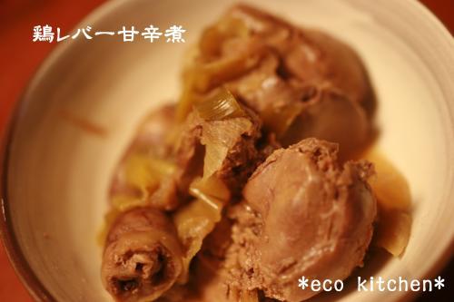 鶏レバー甘辛煮