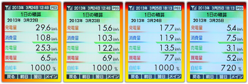 20130322-25.png