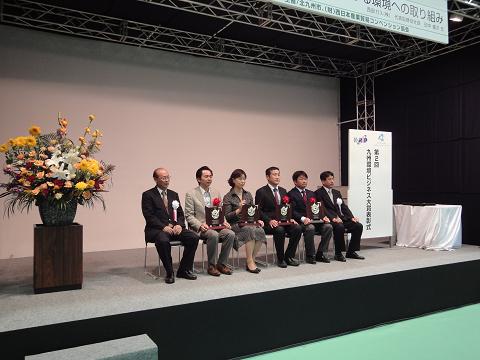 環境ビジネス大賞表彰式