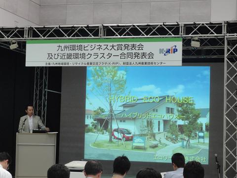 九州環境ビジネス大賞発表