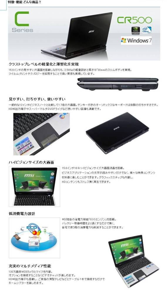 C50T31-HUBS LEDバックライト15.6インチ光沢液晶ノートパソコン Wind Cシリーズ CR500 【 ムラウチドットコム 】