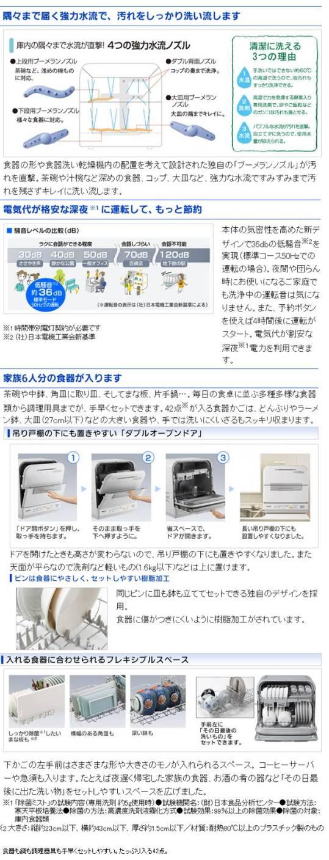 【最安値に挑戦中!】NP-TM2-W(ホワイト) 食器洗い乾燥機 【 ムラウチドットコム 】
