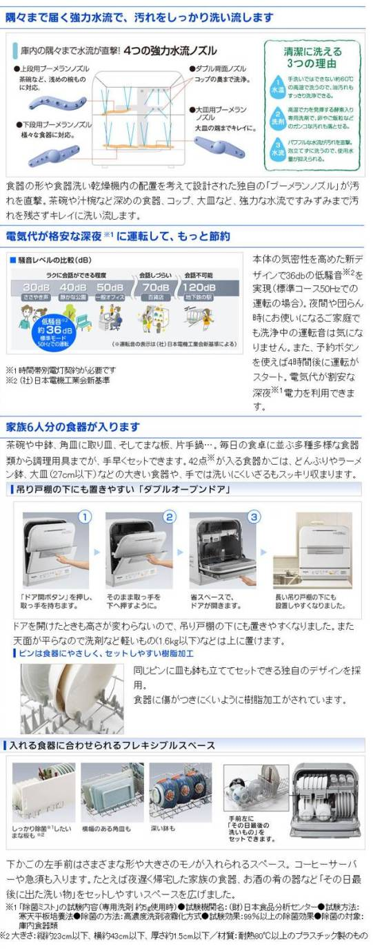 【先着20台限定!】【最安値に挑戦中!】NP-TM2-W(ホワイト) 食器洗い乾燥機 【 ムラウチドットコム 】