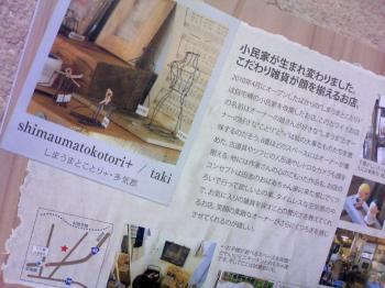 しまこと_convert_20101106155724