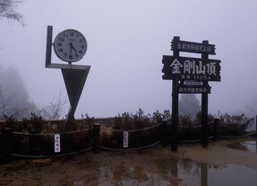 21雨の金剛山