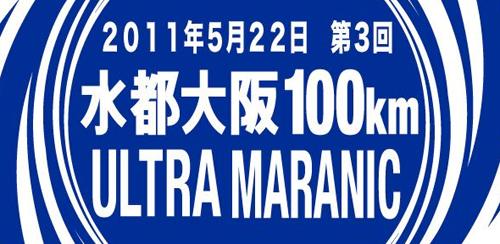 00水都大阪マラニック