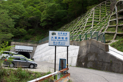 8-1行者還トンネル