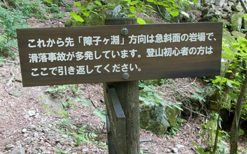 710武奈か#12441;岳3-2
