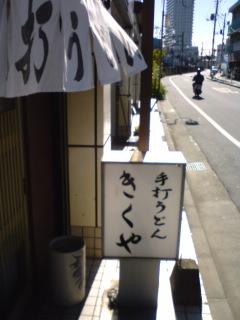 1258689209-きくや.jpg