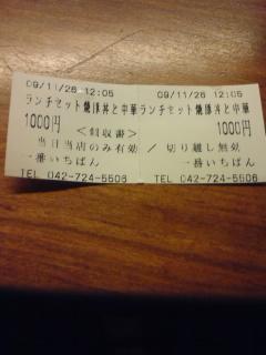 1259227987-チケット.jpg