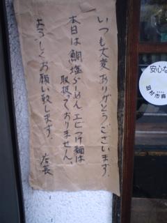 1259583975-月曜日は蕎麦中華すず樹.jpg