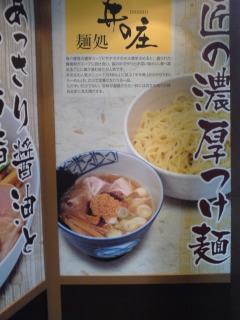 1260327246-井の庄立川.jpg