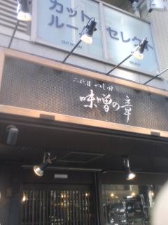 1261666604-つじ田味噌の章.jpg