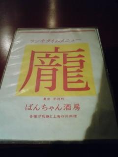 1264204150-ばんちゃん.jpg
