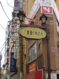 條辺のある商店街.jpg
