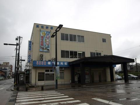 武生新駅1