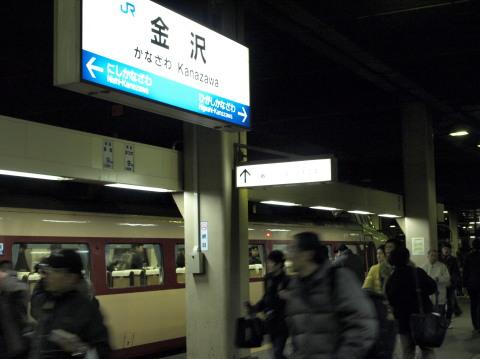 金沢駅北陸能登3