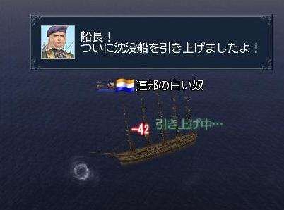 110909 055545沈没船ラスト