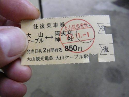 P1100399.jpg