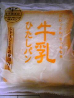UFOキャッチャーに食パン!!