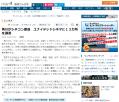 20130228MSN産経ニュース