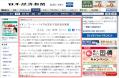 20121219日本経済新聞