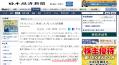 20130228日本経済新聞