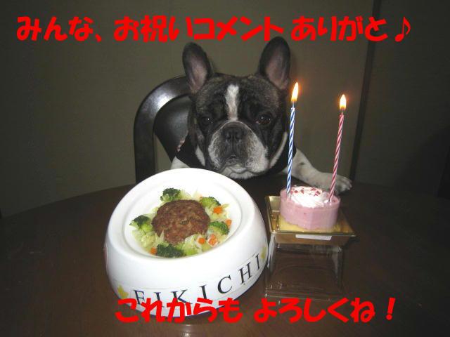 誕生日ご飯 002a