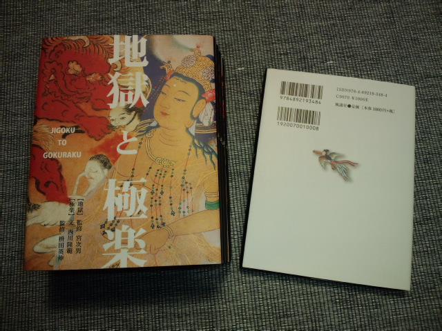 jigokutogokuraku hyousi