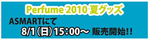 natsu2010-2.jpg