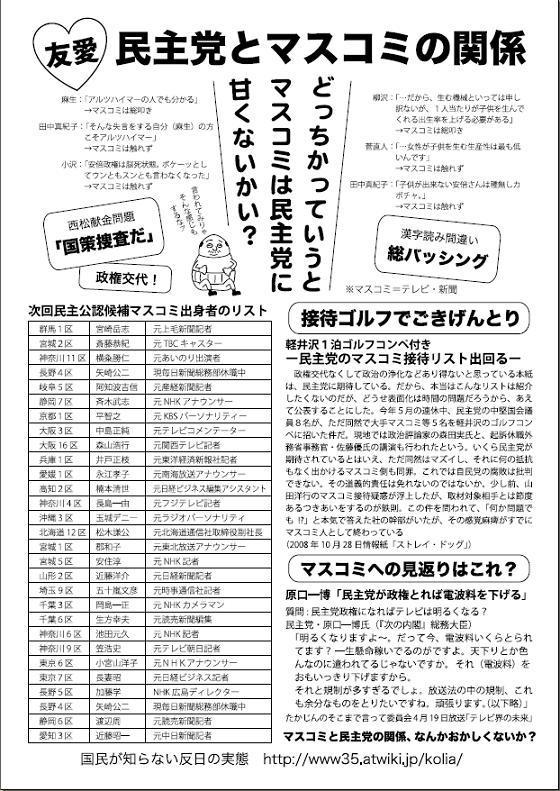 minshu_masugomi.jpg