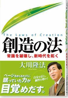 大川隆法著『創造の法』―常識を破壊し、新時代を築く