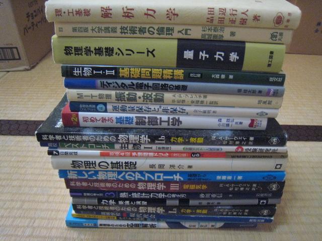 20130309_物理専門書、工学専門書