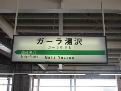 ガーラ湯沢駅標